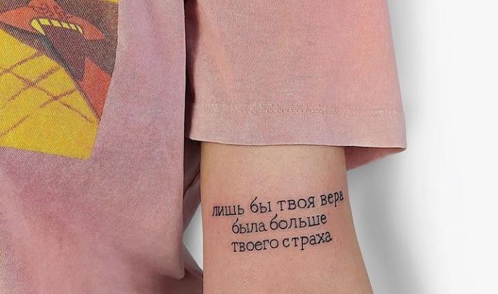 надпись на русском на руке