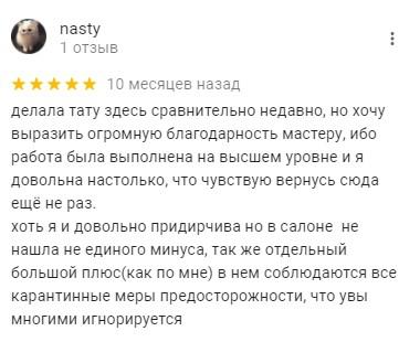 отзывы тату киев