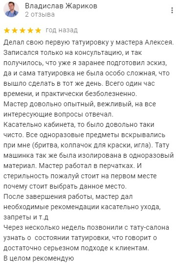 отзыв альянс тату киев